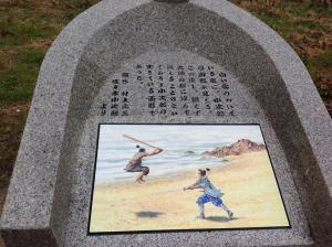 Ganryujima battle
